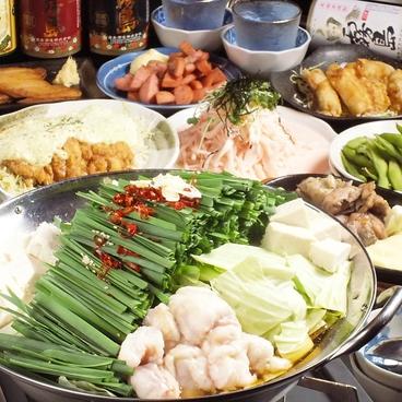 みやこんじょ 新宿のおすすめ料理1