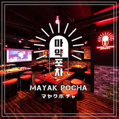 マヤクポチャ MAYAK POCHA 渋谷センター街店の写真