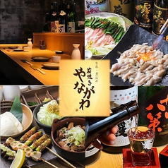 和牛串と日本酒の店 炭焼き やながわ 田町店の写真