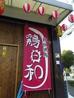鶏日和 丸亀土器町店のおすすめポイント1