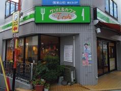 グリル&カフェ Toshi トシ