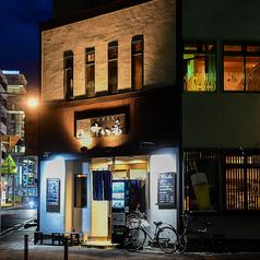 居酒屋 十八番 OHAKOの写真