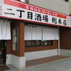二丁目酒場 仙台 総本店の特集写真