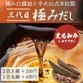 料理メニュー写真【極み白醤油と手火山式本枯節】の三代目極みだし