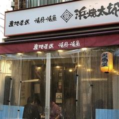 浜焼太郎 中村橋店の写真