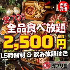 肉バルダイニング ガブリ屋 新横浜店のコース写真