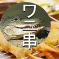 合格やの変わりダネ2 【ワニ串】(まさに変わりダネ。ここでしか食べられない逸品)