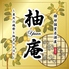 柚庵 yuan 梅田店のロゴ