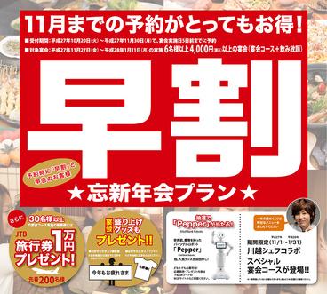 魚民 長崎駅前店のおすすめ料理1