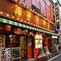 腸詰バル 神田バル横丁店のロゴ