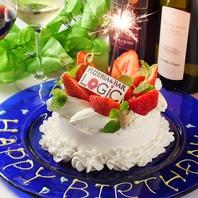 誕生日はケーキ付プランでゆったり満喫♪♪