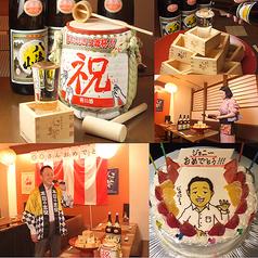海老名和食 ありがとう屋のコース写真