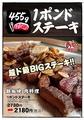 料理メニュー写真【鉄板焼き肉料理】1ポンドステーキ(455g)