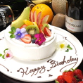 【Birthday】ご友人・恋人のお誕生日に…