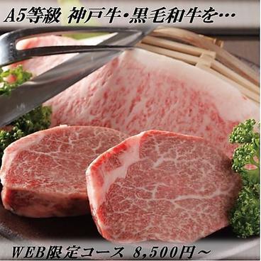 神戸牛ステーキ 彩ダイニングのおすすめ料理1