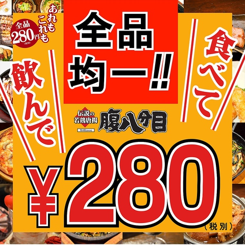 【8月10日(水)NEW OPEN】伝説の若鶏唐揚げが名物の腹八分目♪全品280円均一◎