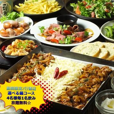 土間土間 行徳店のおすすめ料理1