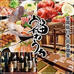 個室居酒屋 福わうち 長野駅前店の写真