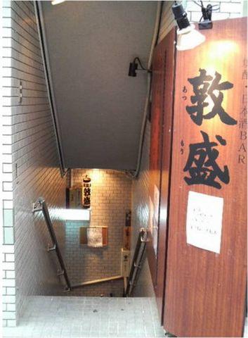 敦盛|店舗イメージ1