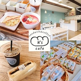 N`s cafe sandwich&coffee 江坂・西中島・新大阪・十三のグルメ