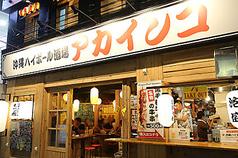 沖縄ハイボール酒場 アカインコの写真
