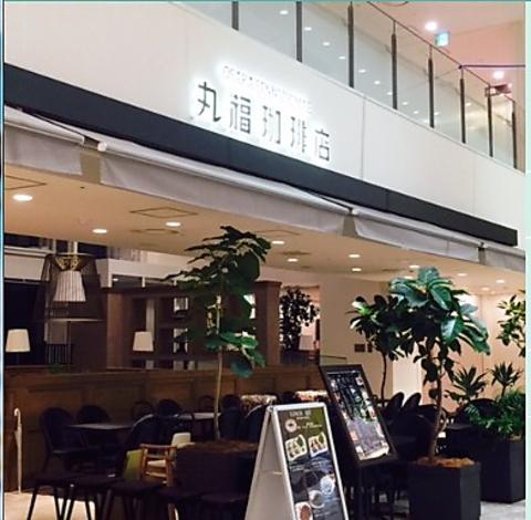 Hankyumeda Honten marufuku Coffee image