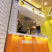 SHAKER noodleの雰囲気2