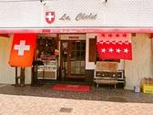 スイスレストラン ル・シャレーの雰囲気3