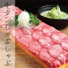 和Moden×個室居酒屋 箱屋 ハコヤ 栄店のおすすめ料理1
