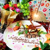 誕生日、記念日サプライズは当店にお任せください!