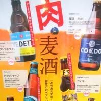 クラフトビールが新登場♪