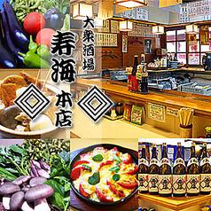 大衆酒場 寿海本店の写真