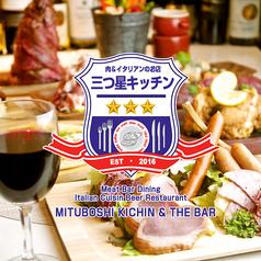 肉バル&イタリアン三つ星キッチン 川越2号店 の写真