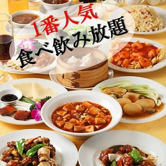 横浜中華街 七福のおすすめ料理1