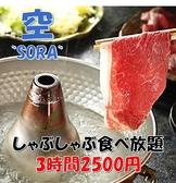 空 SORA 第二東亜会館ビル特集写真1