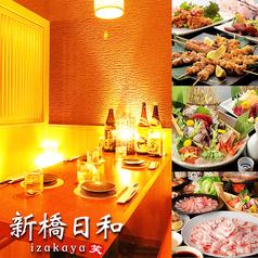 九州創作 個室居酒屋 新橋日和の写真