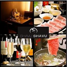 SHAVU SHAVU シェイブシェイブの写真