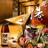 海鮮や 港 seafood Dining