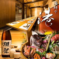 海鮮個室居酒屋 港 飯田橋店の写真