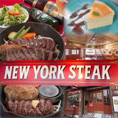 ニューヨークステーキ 長住店の写真