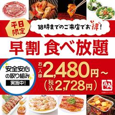 牛角 上野広小路店 炭火焼肉酒家のおすすめ料理1