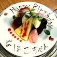 【誕生日プレート2480円がなんと!?無料なるクーポン付】