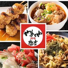やまとや惣吉 守谷店のおすすめ料理1