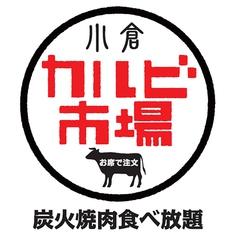 焼肉 カルビ市場 小倉駅前店のいまお得クーポン