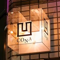 CONA コナ 町田店の外観1