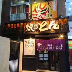 焼きとん KABUKI 歌舞伎の写真