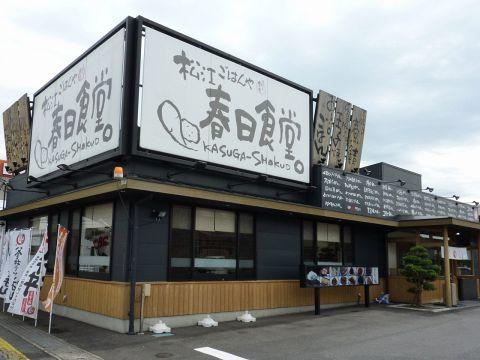 松江春日食堂