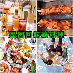 墨国(メキシコ)回転鶏料理 梅田茶屋町店(ぼっこくかいてんとりりょうり)の写真