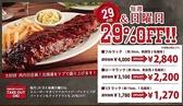 トニーローマ 札幌時計台前店のおすすめ料理2