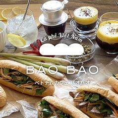 ベトナムカフェ バオバオの写真